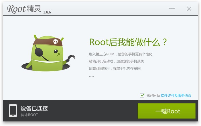 Root o cómo rootear Huawei Honor 3X