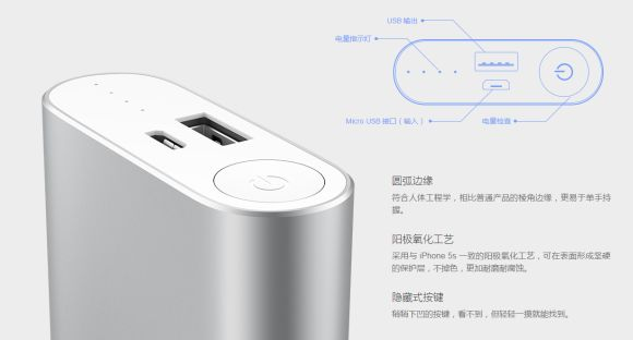 Xiaomi Power Bank of 10.000 mAh available in the coming weeks 1
